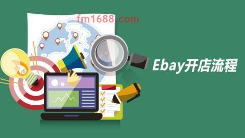 ebay开店需要什么资料?需要注意什么?